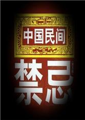 国学民俗:中国民间禁忌