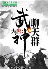 大唐:武神聊天群(双播精品)