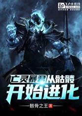 亡灵暴君:从骷髅开始进化