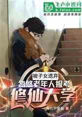 被子you)nv)嫌��,忽悠老(lao)年(nian)人�罂�(kao)修仙(xian)大�W(xue)